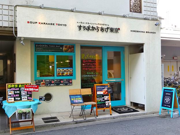 すぅぷからあげ東京 広島店 soup karaage tokyo 広島市南区京橋町