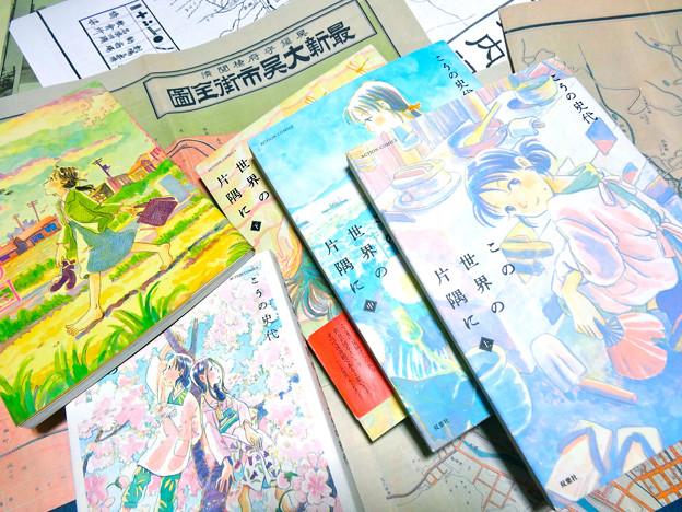 こうの史代 この世界の片隅に kono sekai no katasumi ni to all the corners of the world