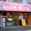 中華そば 冷麺 呉龍 呉市西中央5丁目