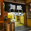Photos: 瀬戸内料理 源蔵 広島市中区基町 アクアセンター街