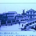 Photos: 昭和初期の猿猴橋 写真 西国街道と猿猴橋 案内板 広島市南区的場町