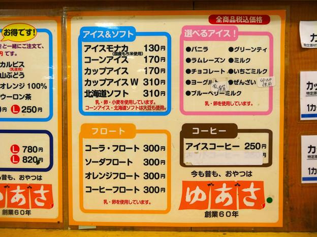 創業60年 ゆあさ ソフトクリーム アイス 甘味メニュー 広島市中区基町 そごう広島店 本館 地下1階
