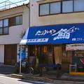 活造り 寿司 季節料理 船釣り たかや鮨 広島市南区宇品御幸3丁目