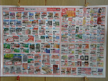 アミカ 町田忠生店 チラシ・・・裏