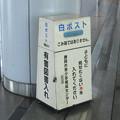 静岡県静岡市の東海道本線東静岡駅の北口側の白ポスト。(2015年)