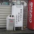 福井県坂井市の本丸岡バス停前の白ポスト、向かって左。(2015年)