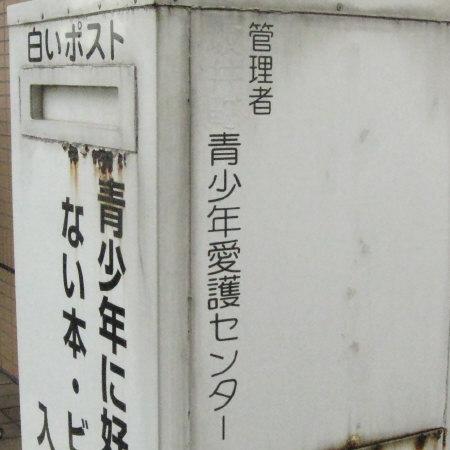 東十郷公民館のアレ