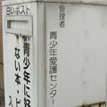 福井県坂井市の東十郷公民館脇の白ポストの一部。旧町名が消されている。(2015年)