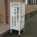 福井県坂井市の東十郷公民館脇の白ポスト、向かって右。(2015年)