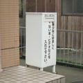 福井県坂井市の東十郷公民館脇の白ポスト、向かって左。(2015年)
