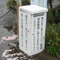 藤枝市の青南ふれあい広場の白ポスト、向かって左。(2015年)