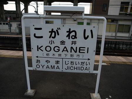 小金井駅25