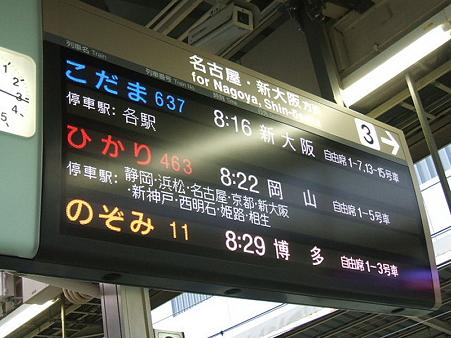 案内板(新横浜駅)2