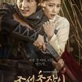 韓国ドラマ 朝鮮ガンマン