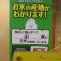 Photos: 「国産」って(笑)!本当は...