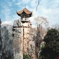 望峰亭 石林 Peak View Pavilion,Stone Forest