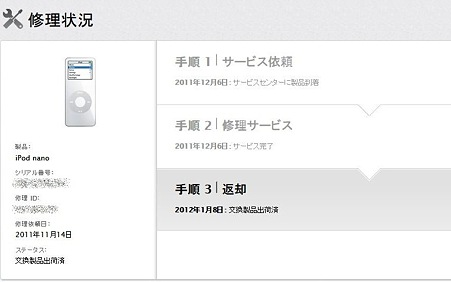 2012.01.08 iPod nano 交換プログラム