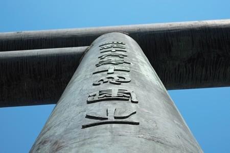 2015.04.02 靖国神社 青銅大鳥居