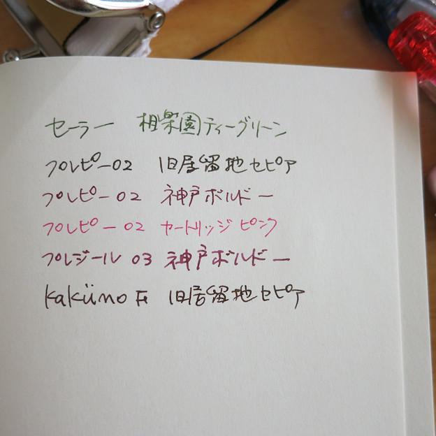 プチプラ万年筆とkobeINK物語