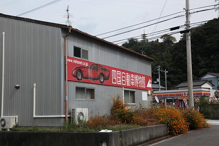 四国自動車博物館 - 01