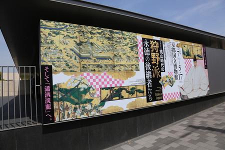 京都国立博物館 -6