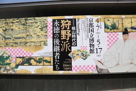 京都国立博物館 -7
