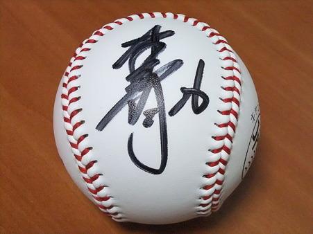 星野26サイン(ゆう)ボール