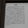 Photos: 110511-46高知城・鉄門跡