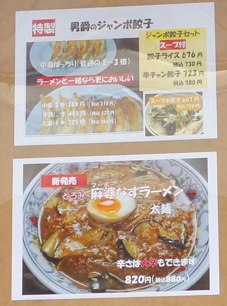 中華麺工房 男爵@市川DSC00178menu2