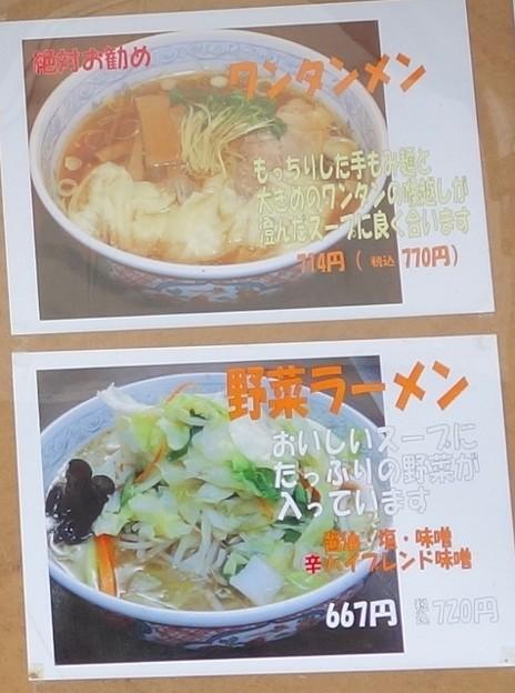 中華麺工房 男爵@市川DSC00178menu3
