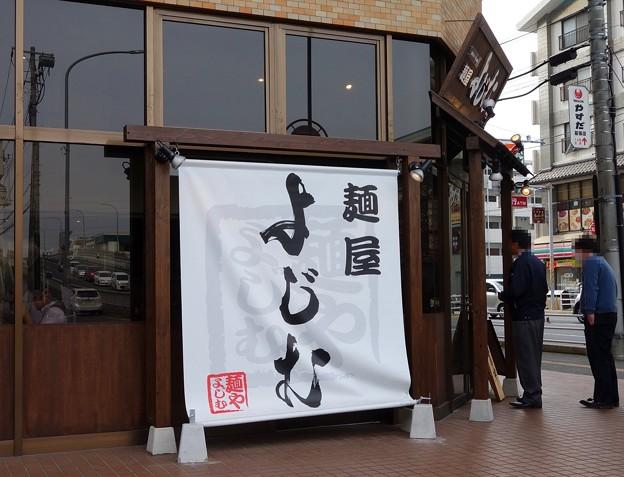 麺屋よじむ@幕張本郷DSC00378