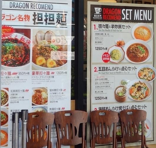 Red Dragon Cafe@ららぽーと東京ベイmenu1