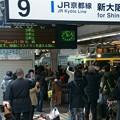Photos: さよならトワイライト@大阪駅