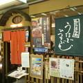 Photos: 名古屋駅地下 稲生 なう ...