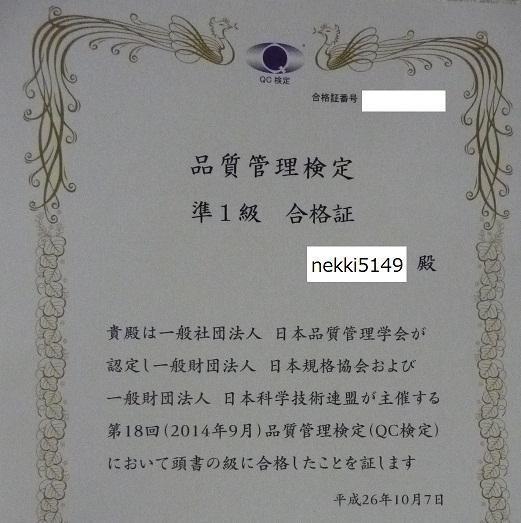 QC検定準1級合格証