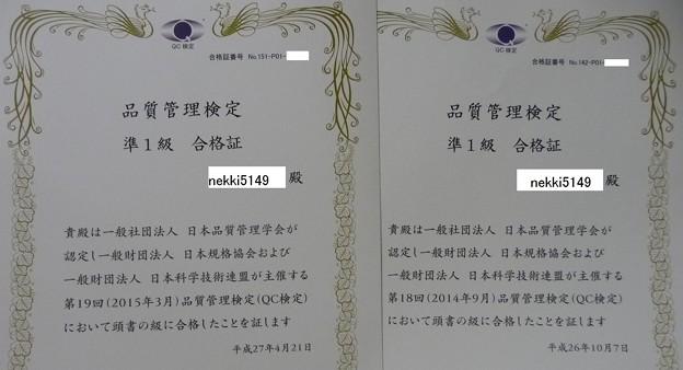 第19回QC検定合格証(左)第18回合格証(右)