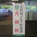 Photos: 足利城ゴルフ倶楽部月例杯競技