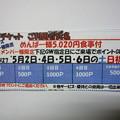 写真: 足利カントリークラブポイント付GW優待券
