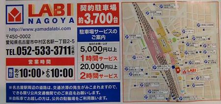 labi nagoya -231127-6