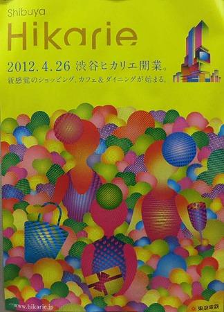 shibuya hikarie-240317-5