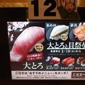 Photos: IMGP4190柳井市、はま寿司2