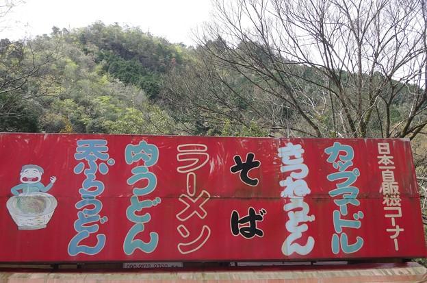 IMGP4259岩国市、美川町日本一自販機コーナー絶品ラーメン