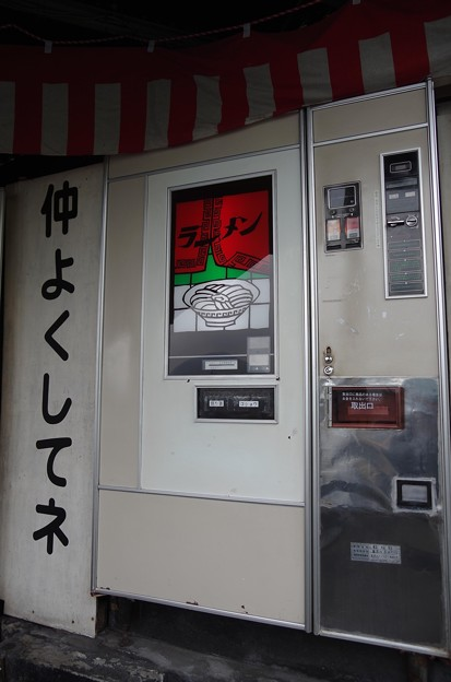 IMGP4289岩国市、欽明路自動販売機コーナー4