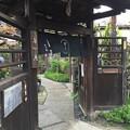 無心庵(鎌倉市由比ガ浜)