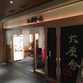 六厘舎TOKYO(東京駅)