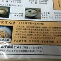 くるまや本店(木曽町)