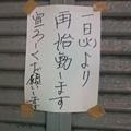 Photos: ぎょっ!業務連絡ですっ!我...