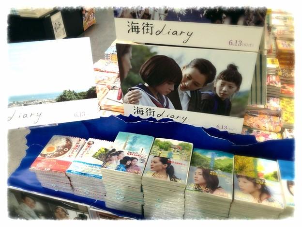 海街diary?