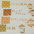 写真: 万年筆インク、褐色系の1(稲穂、ミケランジェロ、オレンジクラッシュ、ビルマの琥珀、等)