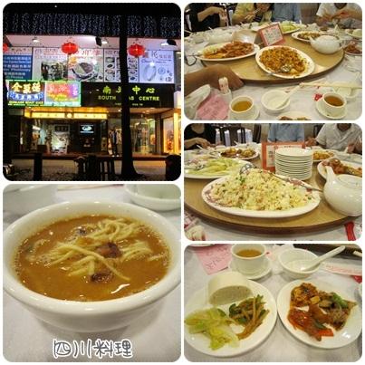 20110929 【香港】夜、四川料理